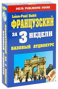 Французский за 3 недели. Базовый аудиокурс (+ 2 CD) ( 5-94619-220-5 )