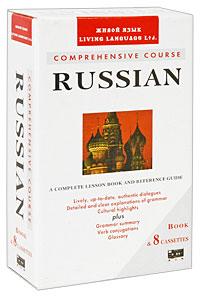 Comprehensive Course of Russian / Современный курс русского языка (+ 8 аудиокассет)