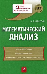 Книга Математический анализ