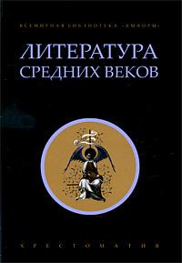 Литература Средних веков. Хрестоматия