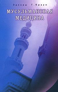 Мусульманская медицина