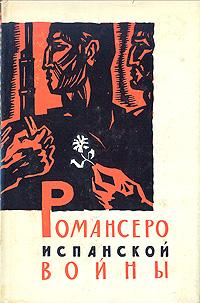 Романсеро испанской войны (1936 - 1939)