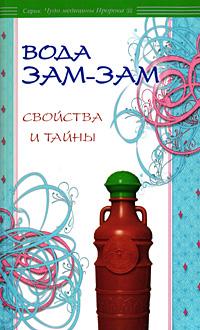 Вода Зам-зам. Свойства и тайны ( 978-5-88503-897-3 )