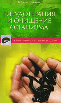 Гирудотерапия и очищение организма ( 978-5-88503-894-2 )