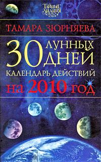 30 лунных дней. Календарь действий на 2010 год. Тамара Зюрняева