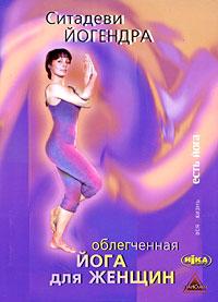 Облегченная йога для женщин