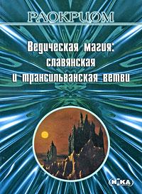 Ведическая магия. Славянская и трансильванская ветви. Раокриом