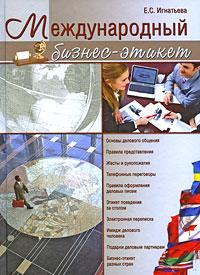 Международный бизнес-этикет. Е. С. Игнатьева