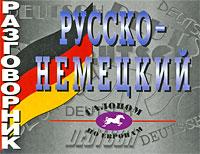 Русско-немецкий разговорник ( 978-5-91673-042-5,978-5-7062-0147-0 )