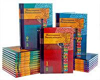 Популярная Энциклопедия (комплект из 20 книг)