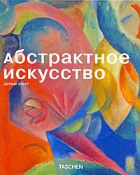 Абстрактное искусство ( 978-5-9794-0253-6 )