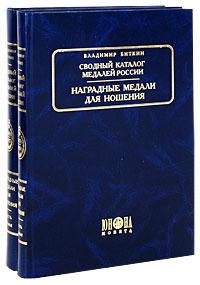 Сводный каталог медалей России. Наградные медали для ношения (комплект из 2 книг). Владимир Биткин