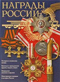 Награды России. С. В. Потрашков