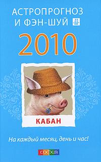 Астропрогноз и фэн-шуй 2010 год. Кабан