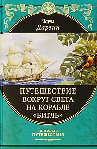 "Путешествие вокруг света на корабле ""Бигль"". Чарльз Дарвин"