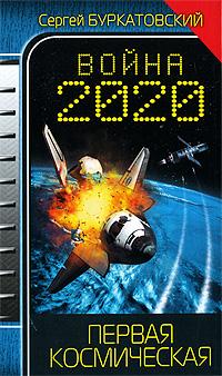 Война 2020. Первая космическая