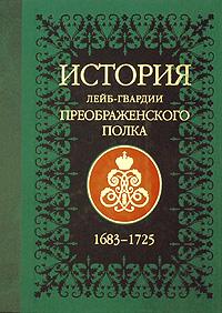 История лейб-гвардии Преображенского полка (+ CD-ROM). П. О. Бобровский