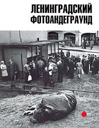 Ленинградский фотоандеграунд. Альманах, № 185, 2007
