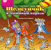 Щелкунчик и мышиный король (аудиокнига MP3)12296407Это удивительная, таинственная, добрая рождественская сказка. Она познакомит вас с прекрасным принцем, которого злая мышиная королева превратила в уродливого, но бесстрашного Щелкунчика, и с девочкой Мари, которая своей добротой разрушила злые чары. Но главное, эта сказка напомнит о том, что, если верить в чудо, оно обязательно произойдет...