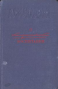 А. С. Макаренко О коммунистическом воспитании