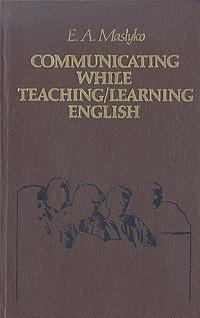 Communicating while teaching/learning English/Учебное общение на уроке английского языка