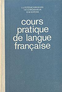 cours pratique de langue francaise ii людмила потушанская и др