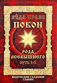 Веда Прави - Покон Рода Всевышнего. Суть 1-2. Ведические сказания славян