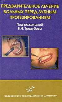 Предварительное лечение больных перед зубным протезированием ( 978-5-8948-1715-6 )