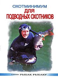 Охотминимум для подводных охотников ( 5-94382-051-5 )