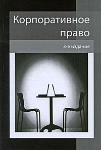 Zakazat.ru Корпоративное право