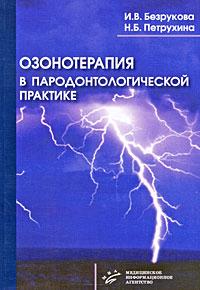 Озонотерапия в пародонтологической практике ( 978-5-8948-1691-3 )