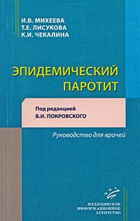 Эпидемический паротит. Руководство для врачей ( 978-5-8948-1758-3 )