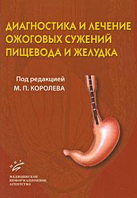 Диагностика и лечение ожоговых сужений пищевода и желудка ( 978-5-8948-1761-3 )