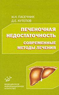 Печеночная недостаточность. Современные методы лечения ( 978-5-8948-1719-4 )