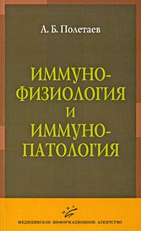 Иммунофизиология и иммунопатология ( 978-5-8948-1693-7 )