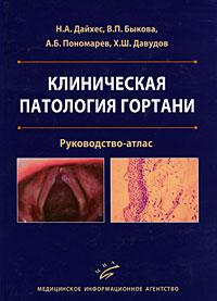Клиническая патология гортани. Руководство-атлас