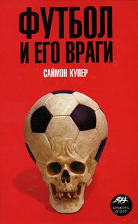 Футбол и его враги