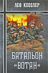 """Батальон """"Вотан"""". Лео Кесслер"""