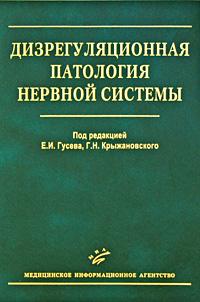 Дизрегуляционная патология нервной системы ( 978-5-8948-1721-7 )