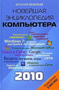 Новейшая энциклопедия персонального компьютера 2010. Виталий Леонтьев