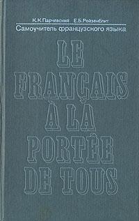 Самоучитель французского языка/Le francais a la portee de tous