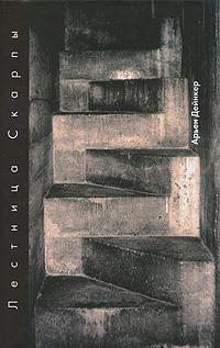 Лестница Скарпы