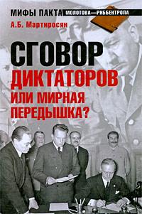 Сговор диктаторов или мирная передышка? ( 978-5-9533-4053-3 )