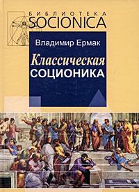 Классическая соционика ( 978-5-91827-001-1 )