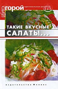 Такие вкусные салаты...