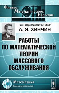 Работы по математической теории массового обслуживания ( 978-5-397-01037-5 )