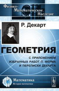 Геометрия. С приложением избранных работ П. Ферма и переписки Декарта