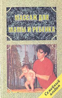 Массаж для мамы и ребенка
