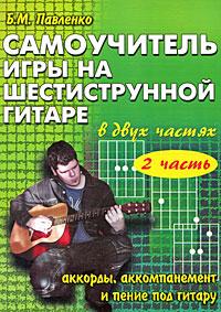 Самоучитель игры на шестиструнной гитаре. В 2 частях. Аккорды, аккомпанемент и пение под гитару. Часть 2 ( 978-5-222-15459-5 )