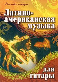 Латиноамериканская музыка для гитары ( 978-5-222-13908-0 )